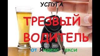 """Услуга """"ТРЕЗВЫЙ ВОДИТЕЛЬ"""" в Яндекс такси"""