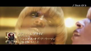 メアリー・J.ブライジ、最新アルバム『ストレングス・オブ・ア・ウーマン』発売!
