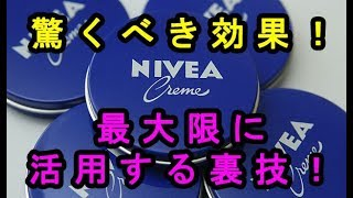 驚くべき効果!?「ニベア」×「○○」で、最大限にニベアクリームを活用す...