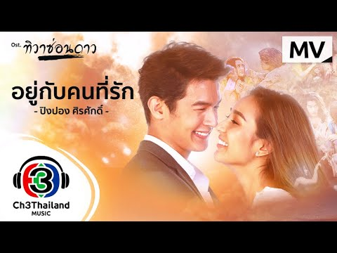 อยู่กับคนที่รัก Ost.ทิวาซ่อนดาว | ปิงปอง ศิรศักดิ์ | Official MV - วันที่ 24 Sep 2019