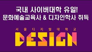 서울디지털대학교 디자인학과 입니다.
