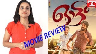 ottam-malayalam-movie-review-review-by-aiswarya