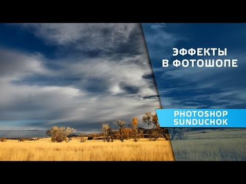 Эффекты в фотошопе | Красивый эффект для пейзажной фотографии