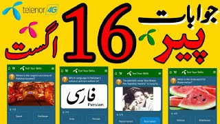 16 August 2021 Questions and Answers   My Telenor Today Questions   Telenor Questions Today Quiz App screenshot 4
