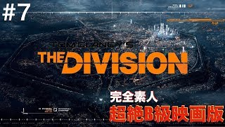 【The Division 】#7 ディビジョン スーパーB級映画ふう動画 ※超絶素人編集