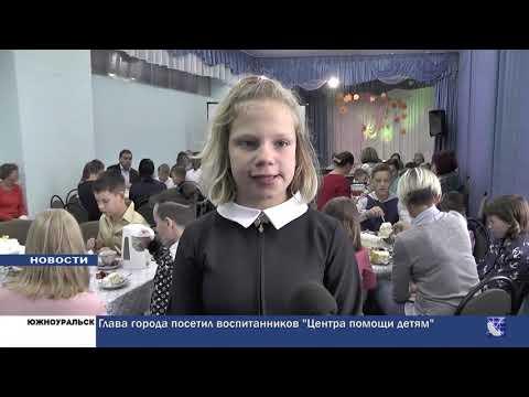 Южноуральск. Городские новости за 5 сентября 2019г.