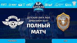 ДЛФЛ. Дивизион 10/11. Тур 2. Рублевка - Лев. (8.09.2019)