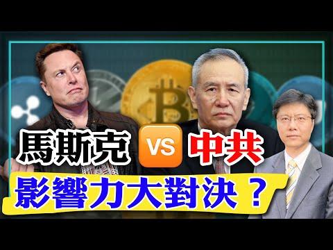 【杰森视角】到底谁对加密货币影响力最大?中共对加密货币禁了8年还在禁!中共通过加密货币控制美国股市!