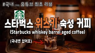 이거 사려고 두달 기다렸다.. 한국엔 없는 스타벅스 위…