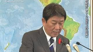 茂木外務大臣会見(令和元年10月11日)