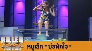 "Killer Karaoke Thailand - หนูเล็ก ""บ่อพักใจ"" 02-06-14"