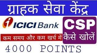 Good News : ICICI BANK CSP (BC POINT) , CUSTOMER SERVICE POINT KAISE KHOLE