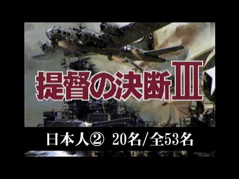提督の決断III 軍人経歴 - 日本人② 20名/全53名 - Career of serviceman in Pacific Theater of Operations III