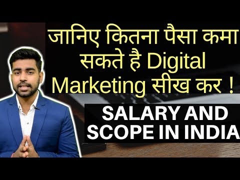 Digital Marketing Salary in India   Jobs   Careers   What is Digital Marketing ? [HINDI] 2018
