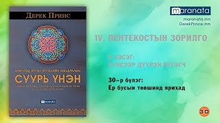 Дерек Принс Итгэлийн СУУРЬ ҮНЭН номын 30 р бүлэг Сонсдог ном