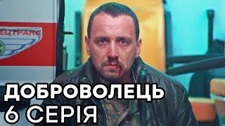 Сериал ДОБРОВОЛЕЦ 2020 - 6 серия - ВСЕ СЕРИИ смотреть онлайн   СЕРИАЛЫ ICTV