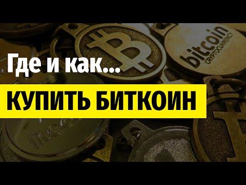 Где купить биткоин Дешевле за Рубли и Гривны? (Киви,Карты,Приват24)
