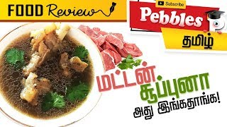 Ramasamy mutton & Soup Stall in Thirupur || Indian Street food || Tasty & Healthy Mutton Soup