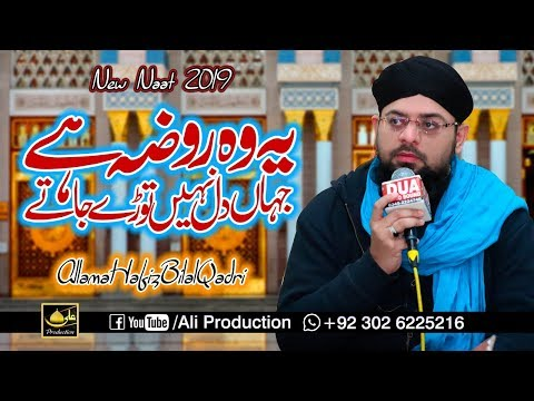 Allama Hafiz Bilal Qadri 2019 - Ye Wo Roza Hai Jaha DIl Nahi Tory Jaty - Naats 2019
