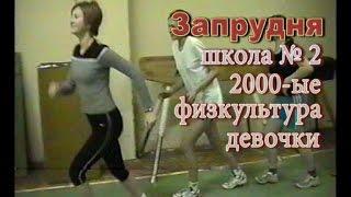 Запрудня 2000-ые. Урок физкультуры.