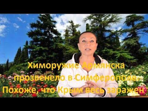 Химоружие Армянска прозвенело в Симферополе. Похоже, что Крым весь заражен.№ 825