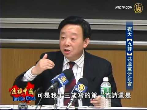 【透视中国】辛灏年:没有共产党 中国必辉煌(宾州'九评共产党'研讨会)