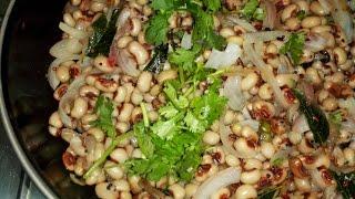 Alasandula Masala Guggillu -- అలసందుల మసాలా గుగ్గిళ్ళు  తయారీ -- Black eyed peas Snack. Vinayaka