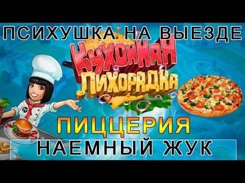 Кухонная лихорадка: пиццерия с Жуком, страсти наколяются