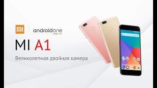 обзор Xiaomi Mi A1  производительность, двойная камера, боке  формула современного смартфона
