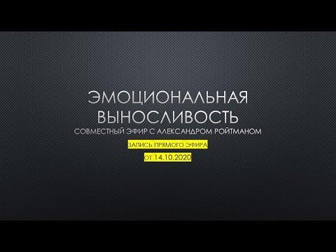 Эмоциональная выносливость    запись совместного прямого эфира с Александром Ройтманом