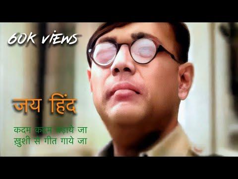 Kadam kadam badhaye ja (INA) || कदम कदम वडाये या || Singer: Bikramjit Chakrabarti