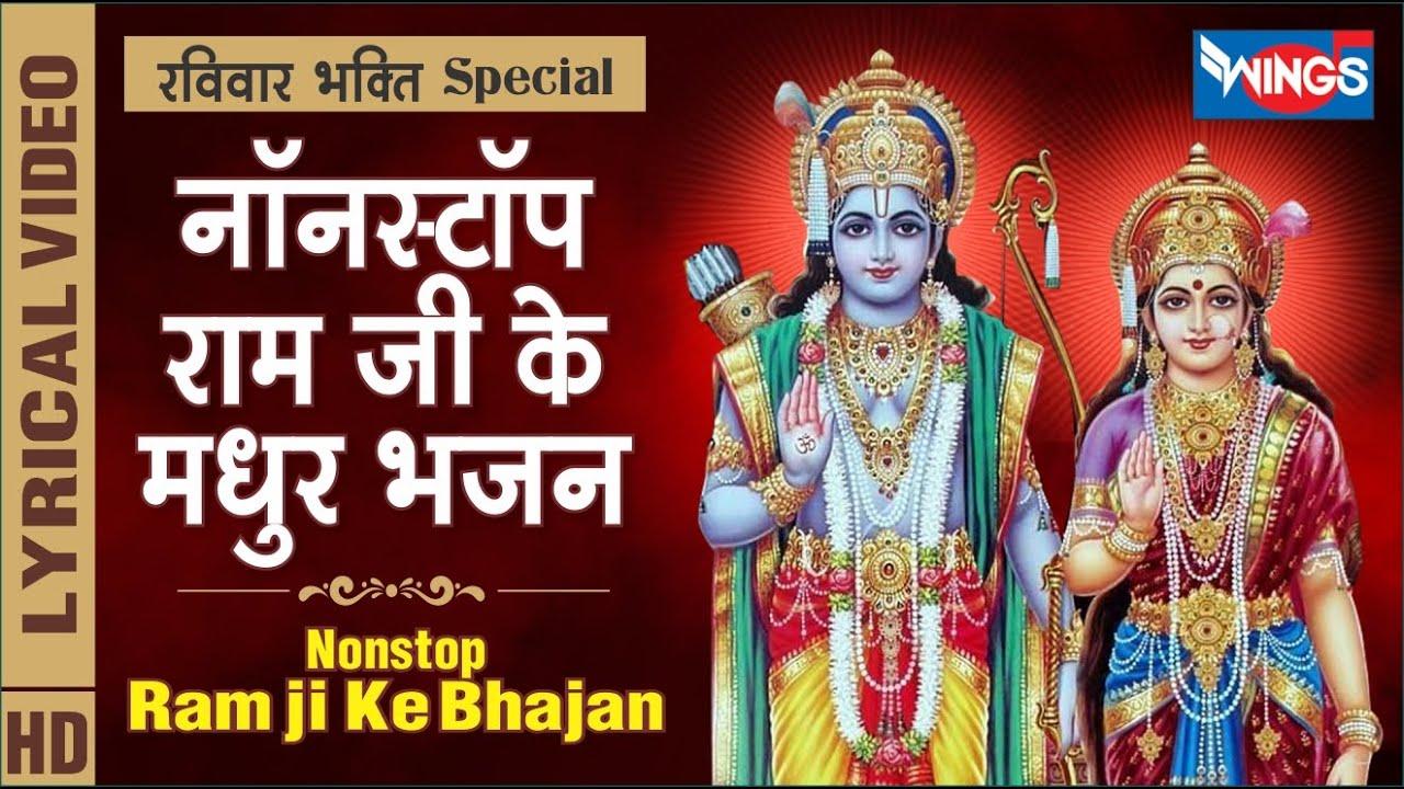 रविवार भक्ति : नॉनस्टॉप राम जी के मधुर भजन Nonstop Shri Ram Ji Ke Bhajan : Ram Ke Bhajan   Ram Song