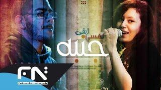 Hatem Beatbox Ft Dalia Omar - Nefsy Ab'aa Gambo (Beatbox & Acapella Cover)