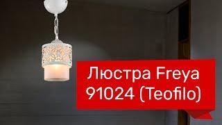Люстра FREYA 91024 (FREYA Teofilo FR2200-PL-01-WG) обзор