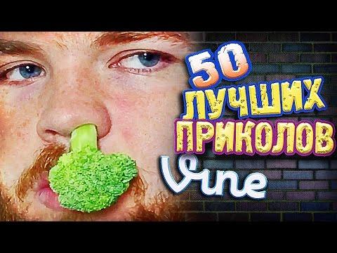 Самые Лучшие Приколы Vine! (ВЫПУСК 158) Лучшие Вайны
