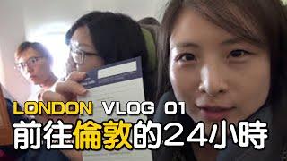 2017前往倫敦的24小時 London Vlog 1 (長榮的廁所有什麼?!)