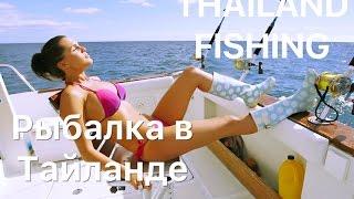 Таиланд Рыбалка Хуахин Thailand Hua Hin Fishing Lodge