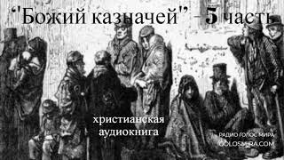 ''Божий казначей'' 5 часть - христианская аудиокнига - читает Светлана Гончарова