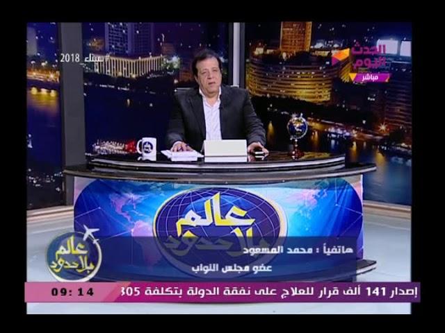 النائب محمد المسعود: يكشف تفاصيل اجتماع لجنة السياحة مع الوزيرة رانيا المشاط