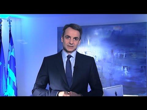 Μήνυμα του Προέδρου της Νέας Δημοκρατίας κ. Κυριάκου Μητσοτάκη για το Νέο Έτος