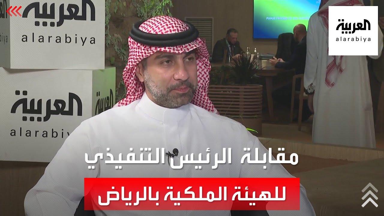 مقابلة خاصة مع الرئيس التنفيذي للهيئة الملكية لمدينة الرياض فهد الرشيد  - نشر قبل 36 دقيقة