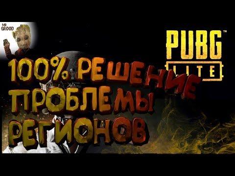 100% решение проблемы РЕГИОНОВ PUBG Lite
