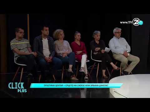 ClickPlus - Општина Центар - Срцето на Скопје или урбана џунгла?