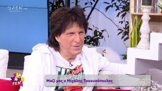 Μ.Τσαουσόπουλος: «Έχω βρει 6-7 παίχτες που πιστεύω ότι έχουν το X FACTOR» - Έλα Χαμογέλα! | OPEN TV