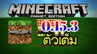 ????????? Minecraft pocket edition 0.15.3 ???????