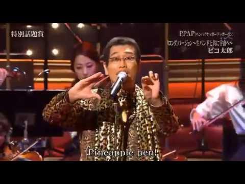 Piko Taro Performs Orchestral PPAP Long Version - EPIC