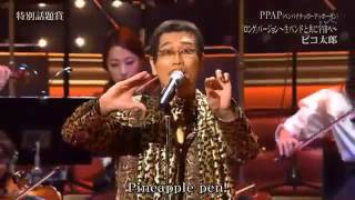 Piko Taro Performs Orchestral PPAP Long Version - EPIC