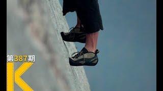 【看电影了没】最硬核的奥斯卡最佳:要么登顶,要么死《徒手攀岩》|紀錄片|歐美電影