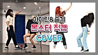 cover Red Velvet IRENE & SEULGI - Monster cover dance mi…