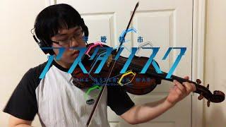 The Asterisk War - 学戦都市アスタリスク OP2 - Viola Cover